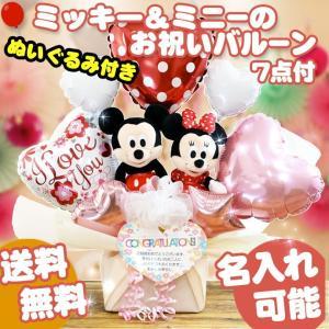 バルーン電報 結婚式 ウェディング 結婚祝い ディズニー ミッキー ミニー ぬいぐるみ 誕生日 出産祝い アレンジ ギフト 開店祝い 1歳|gift-one