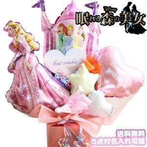 アニバーサリーギフト バルーン電報 結婚式 ウェディング 結婚祝い ディズニー プリンセス オーロラ姫 女の子 お誕生日プレゼント 出産祝い 1歳 開店祝い|gift-one