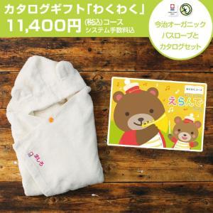 ベビーバスローブ 今治タオル 出産祝い ご出産祝い 日本製 オーガニックコットン カタログギフト Erande えらんで わくわく ギフトセット 赤ちゃん 1歳 2歳 3歳|gift-one