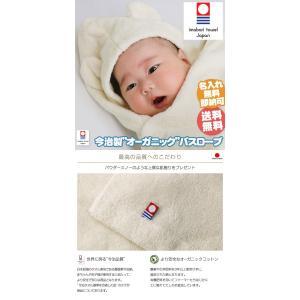 ベビーバスローブ 今治タオル 出産祝い ご出産祝い 日本製 オーガニックコットン カタログギフト Erande えらんで わくわく ギフトセット 赤ちゃん 1歳 2歳 3歳|gift-one|02