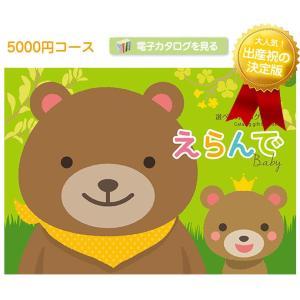 ベビーバスローブ 今治タオル 出産祝い ご出産祝い 日本製 オーガニックコットン カタログギフト Erande えらんで わくわく ギフトセット 赤ちゃん 1歳 2歳 3歳|gift-one|05