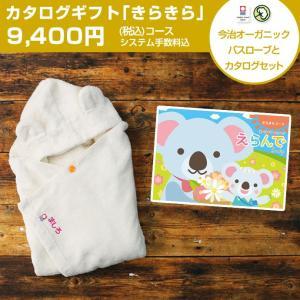 カタログギフト Erande えらんで きらきら ギフトセット ベビーバスローブ 今治タオル 出産祝い 御出産祝い 日本製 オーガニックコットン|gift-one