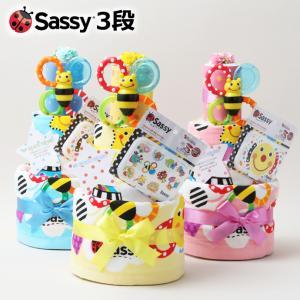 おむつケーキ オムツケーキ 出産祝い 名入れ刺繍 Sassy 身長計付きバスタオル 3段 サッシー ...