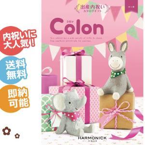 出産内祝い カタログギフト Colon コロン ケーキ ハーモニック ギフトセット|gift-one