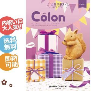 出産内祝い カタログギフト Colon コロン キャンディ ハーモニック ギフトセット|gift-one