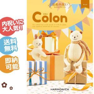 出産内祝い カタログギフト Colon コロン チョコ ハーモニック ギフトセット 男の子にも女の子にも大人気のえらんでカタログギフト(ハーモニック)|gift-one