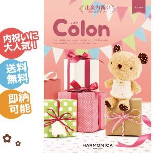 出産内祝い カタログギフト Colon コロン クッキー ハーモニック ギフトセット 桃の節句、初節句、ひな祭り、端午の節句、誕生日、出産内祝い gift-one