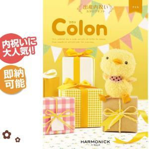 出産内祝い カタログギフト Colon コロン アイス ハーモニック ギフトセット 有名ブランドのアイテムや人気店のスイーツ|gift-one