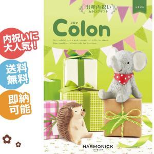 出産内祝い カタログギフト Colon コロン マカロン ハーモニック ギフトセット 出産祝いや内祝い、出産内祝いに大人気のカタログギフトColonシリーズです gift-one
