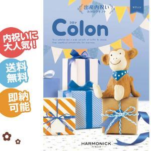 出産内祝い カタログギフト Colon コロン マフィン ハーモニック ギフトセット|gift-one