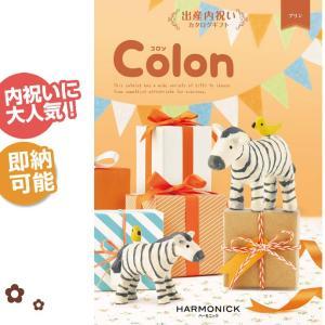出産内祝い カタログギフト Colon コロン プリン ハーモニック ギフトセット 男の子にも女の子にも大人気のカタログギフト|gift-one