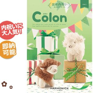 出産内祝い カタログギフト Colon コロン タルト ハーモニック ギフトセット 出産祝いや内祝い、出産内祝いに大人気のハーモニック gift-one