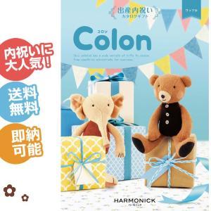 出産内祝い カタログギフト Colon コロン ワッフル ハーモニック ギフトセット 男の子にも女の子にも大人気のカタログギフト gift-one