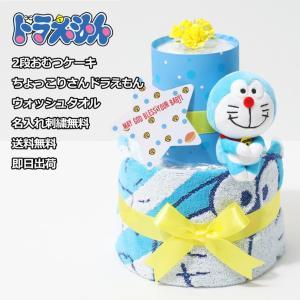 ドラえもん 出産祝い 名入れ刺繍 オムツケーキ 2段 Doraemon 男の子 女の子 おむつケーキ ドラちゃん|gift-one