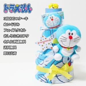 ドラえもん 出産祝い 名前入り オムツケーキ 3段 Doraemon 男の子 女の子 おむつケーキ|gift-one