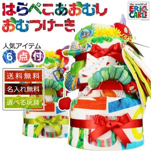 おむつケーキ オムツケーキ 出産祝い 出産祝 はらぺこあおむし 豪華3段DX おむつケーキ|gift-one
