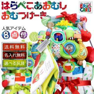おむつケーキ オムツケーキ 出産祝い 出産祝 はらぺこあおむし 豪華SP3段DX おむつケーキ|gift-one