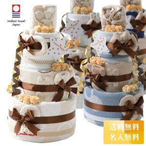 おむつケーキ オーガニック オムツケーキ 出産祝い 出産祝 日本製 今治タオル 3段DX おむつケーキ|gift-one