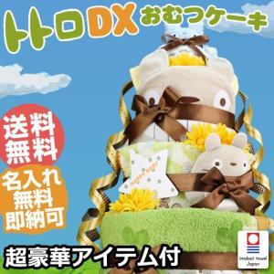 となりのトトロ DX3段 おむつケーキ 名入れ刺繍対応バスタオルや色んなアイテムが選択可能 おむつケーキ オムツケーキ 出産祝い 出産祝|gift-one