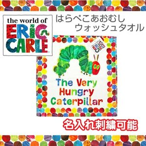 はらぺこあおむし 名入れ刺繍 ウォッシュタオル ハンドタオル ハンカチ 出産祝い 保育園 幼稚園 男の子 女の子 人気 名前入り ERIC CARLE ギフト プレゼント|gift-one