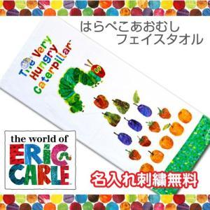 名入れ刺繍 はらぺこあおむし フェイスタオル 保育園 プール 大活躍 出産祝い 男の子 女の子 大人気 名前入り ERIC CARLE(エリックカール)ギフト 妊娠祝い|gift-one