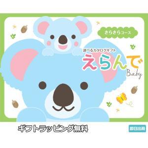 カタログギフト 出産祝い 出産祝 Erande きらきら|gift-one
