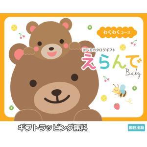 カタログギフト 出産祝い 出産祝 Erande わくわく|gift-one