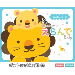 出産祝い 出産祝 カタログギフト Erande にこにこ クインティプルチョイス 出産祝いに大人気のハーモニックカタログギフト|gift-one