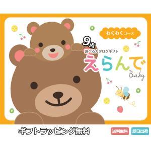 出産祝い 出産祝 カタログギフト Erande わくわく ノナプルチョイス|gift-one