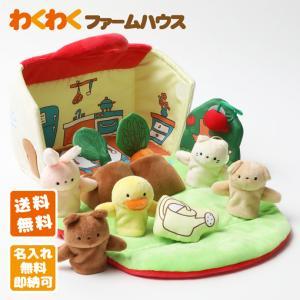 ふわふわファームハウス エド・インター 布のおもちゃ 布製 知育玩具 出産祝い 赤ちゃん 人気 流行 可愛い 男の子 女の子 名入れ ギフトセット プレゼント|gift-one