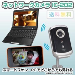 出産祝い 出産祝 ネットワークカメラ IPカメラ IC-202|gift-one