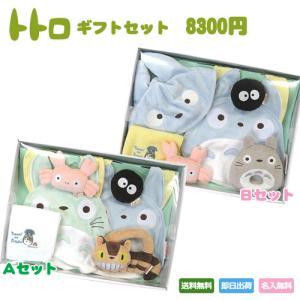 出産祝い 出産祝 となりのトトロ ギフトセット 7,800円|gift-one