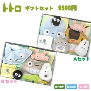 出産祝い 出産祝 となりのトトロ ギフトセット 9,000円|gift-one