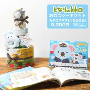 トトロ となりのトトロ おむつケーキ セット カタログ ギフト スタジオ ジブリ おむつ タオル ハーモニック きらきら 御出産祝い お祝い 誕生日祝い 名入れ|gift-one