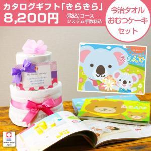おむつケーキ オムツケーキ 出産祝い 出産祝 カタログギフト Erande きらきら 今治タオル おむつケーキ|gift-one