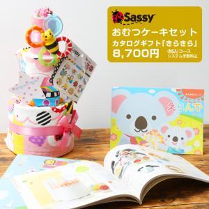 カタログギフト Erande きらきら Sassy 歯固め 身長計付きバスタオル 3段 おむつケーキ オムツケーキ 出産祝い 男の子 女の子 大人気 えらんで カタログギフト|gift-one