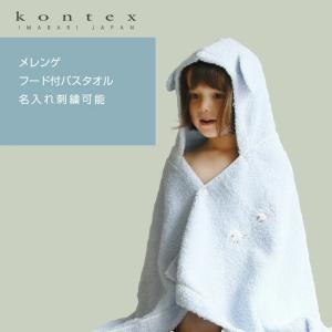 日本製 今治タオル kontex コンテックス ベビーバスローブ 男の子 女の子 赤ちゃん フード付バスタオル MERINGUE メレンゲ 可愛い 名入れ刺繍 名前入り 出産祝い|gift-one