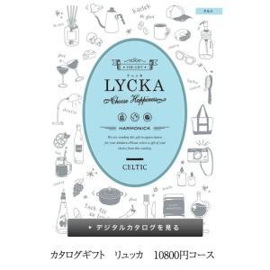 カタログギフト ギフト ハーモニック LYCKA リュッカ ケルト 10800円コース 内祝い 出産祝い お返しカタログ 引っ越し挨拶 粗品|gift-one