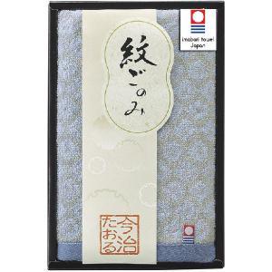 出産内祝い 今治タオル 日本製 紋ごのみ ギフトセット 内祝い 内祝 お返し 出産祝い|gift-one