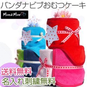 バンダナビブ 名前入り 出産祝い Mum2Mum 2段 おむつケーキ 御出産祝い 名入れ スタイ よだれかけ ビブ ベビー パンパース ムーニー goon メリーズ|gift-one
