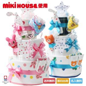 男の子にも女の子にも大人気 おむつケーキ オムツケーキ 出産祝い 出産祝 ミキハウス mikihouse 使用 豪華3段 おむつケーキ ベビーシャワー|gift-one