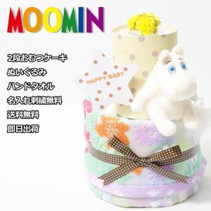 ムーミン 出産祝い 名入れ刺繍 2段 おむつケーキ オムツケーキ Moomin おむつケーキ|gift-one