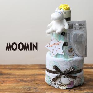 おむつケーキ オムツケーキ ムーミン 出産祝い 名前入り 3段 Moomin おむつケーキ|gift-one