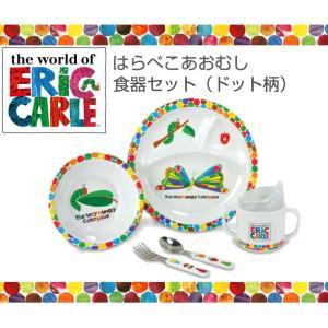 ベビー食器セット 出産祝い 出産祝 はらぺこあおむし お食い初め ギフトセット NI-6050029|gift-one