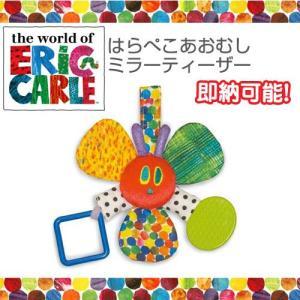 はらぺこあおむし ミラーティーザー お返し 出産祝い 大人気 エリックカールシリーズ お祝い ERIC CARLE 内祝い人気 ギフト 誕生日 プレゼント|gift-one