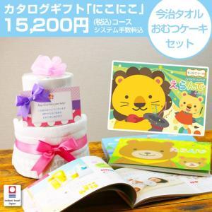 おむつケーキ オムツケーキ 出産祝い 出産祝 カタログギフト Erande にこにこ 今治タオル おむつケーキ|gift-one