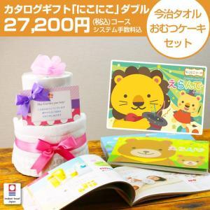 おむつケーキ オムツケーキ 出産祝い 出産祝 カタログギフト Erande にこにこ ダブルチョイス 今治タオル おむつケーキ|gift-one