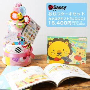 おむつケーキ オムツケーキ 出産祝い 出産祝 カタログギフト Erande にこにこ Sassy 歯固め 3段 おむつケーキ|gift-one