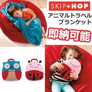 出産祝い 出産祝 スキップホップ アニマル・トラベル ブランケット SKIPHOP キッズ 子供 男の子 女の子|gift-one