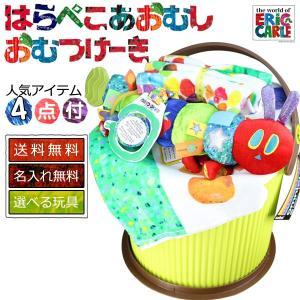 男の子にも女の子にも大人気の名前入りERIC CARLE エリックカール おむつケーキ オムツケーキ 出産祝い 出産祝 はらぺこあおむし オムニウッティ おむつケーキ|gift-one